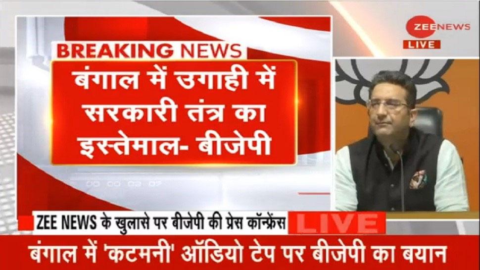 #TMCExposed: बंगाल में 'कटमनी' ऑडियो टेप पर BJP का बयान, 'ममता राज में उगाही उद्योग चल रहा'