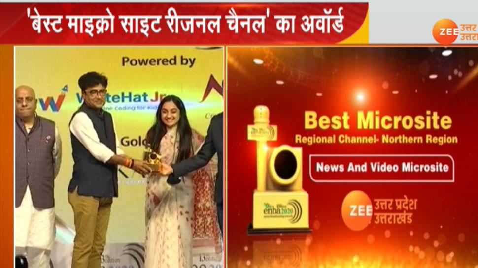 'Zee UPUK डॉट कॉम' बनी बेस्ट माइक्रो साइट, ज़ी मीडिया ने बटोरे 10 ENBA अवॉर्ड्स