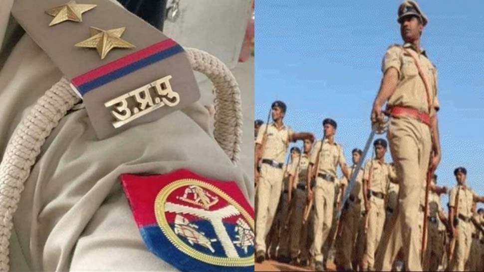 UP Police SI Recruitment 2021: SI भर्ती में हुए बड़े बदलाव, अब केवल यही लोग कर सकेंगे Apply