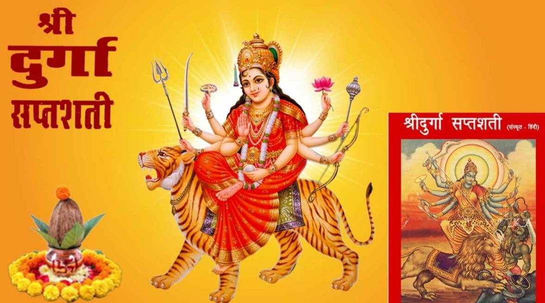 आसान भाषा में जानिए क्या है श्री दुर्गा सप्तशती, नवरात्र में कैसे करें मां की आराधना