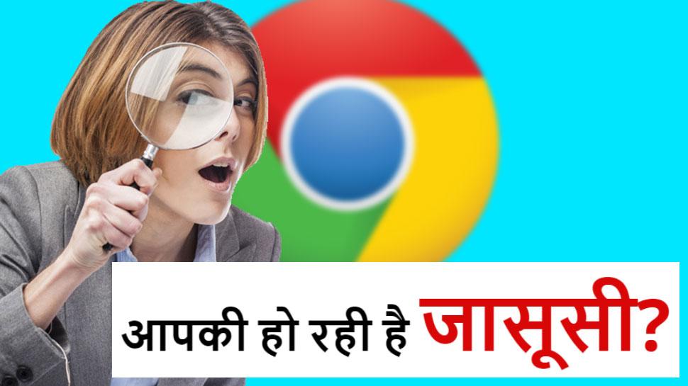 Google कर रहा है FLoC से आपकी जासूसी? फटाफट  करें Check