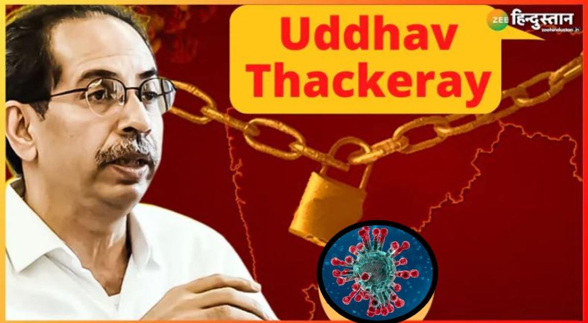 महाराष्ट्र में Lockdown नहीं, लेकिन पाबंदियां वही: CM उद्धव