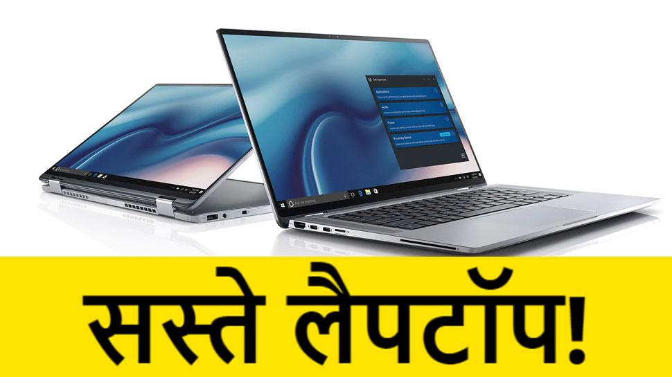 WFH के लिए खरीदें दमदार Laptop, बेहद कम दामों में मिल रही शानदार Deal