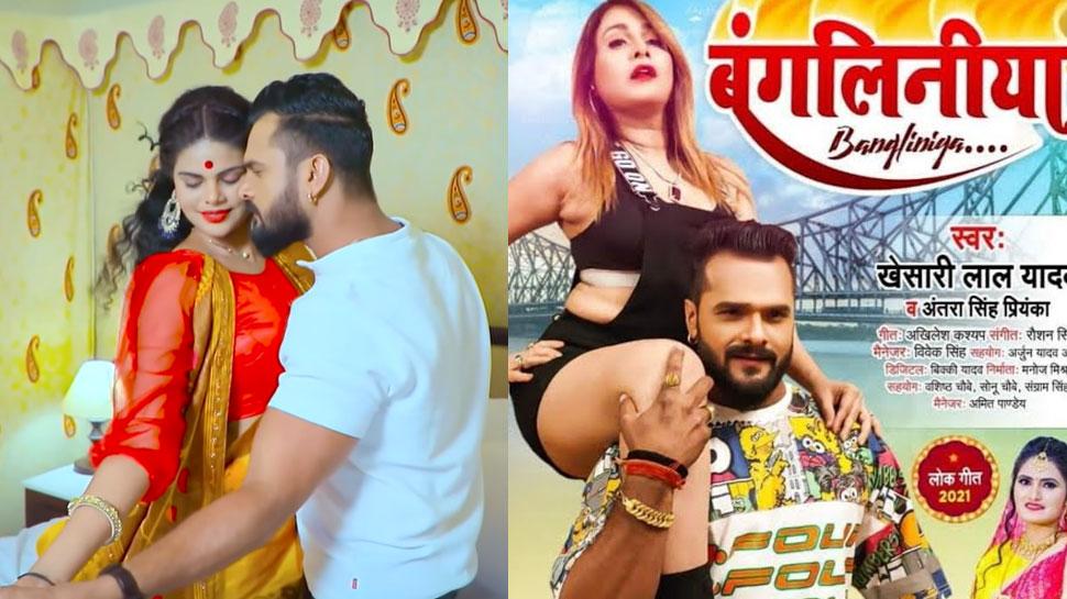 Khesari Lal Yadav और Pakhi Hegde का गाना 'बंगलनिया' उड़ा रहा गर्दा, VIDEO ने जीता लोगों का दिल