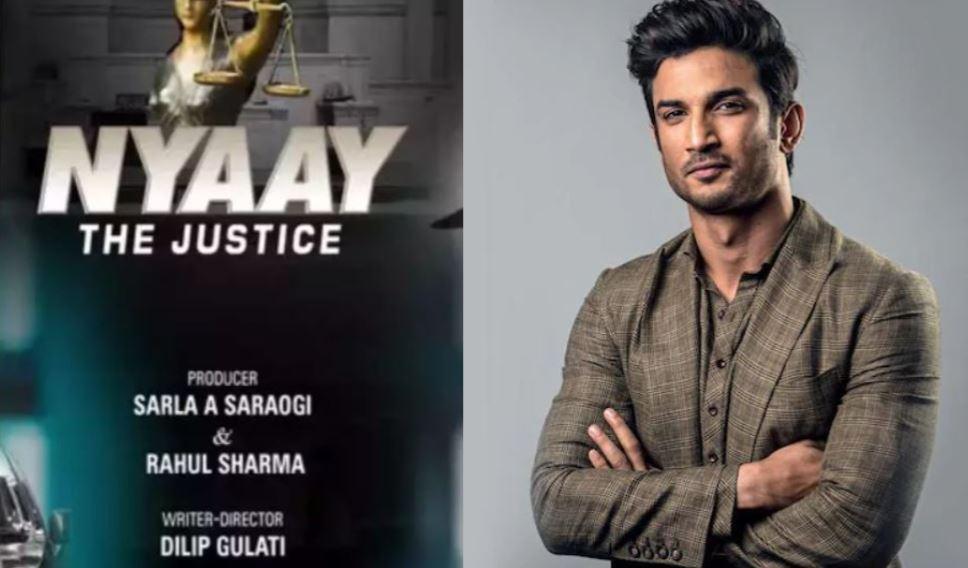 सुशांत सिंह राजपूत पर बनी फिल्म का टीजर हुआ रिलीज, भड़क पड़े फैंस