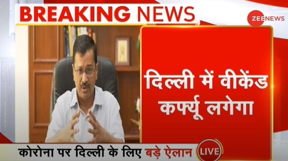 Weekend Curfew in Delhi: दिल्ली में लगेगा वीकेंड लॉकडाउन, कोरोना पर CM अरविंद केजरीवाल ने किए बड़े ऐलान