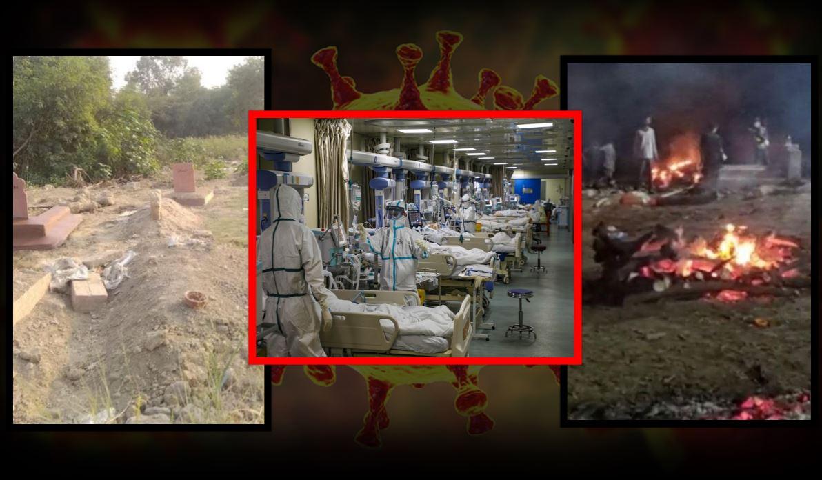 Corona in Delhi: पहले अस्पतालों में बेड ढूंढो, फिर श्मशान और कब्रिस्तान में जगह