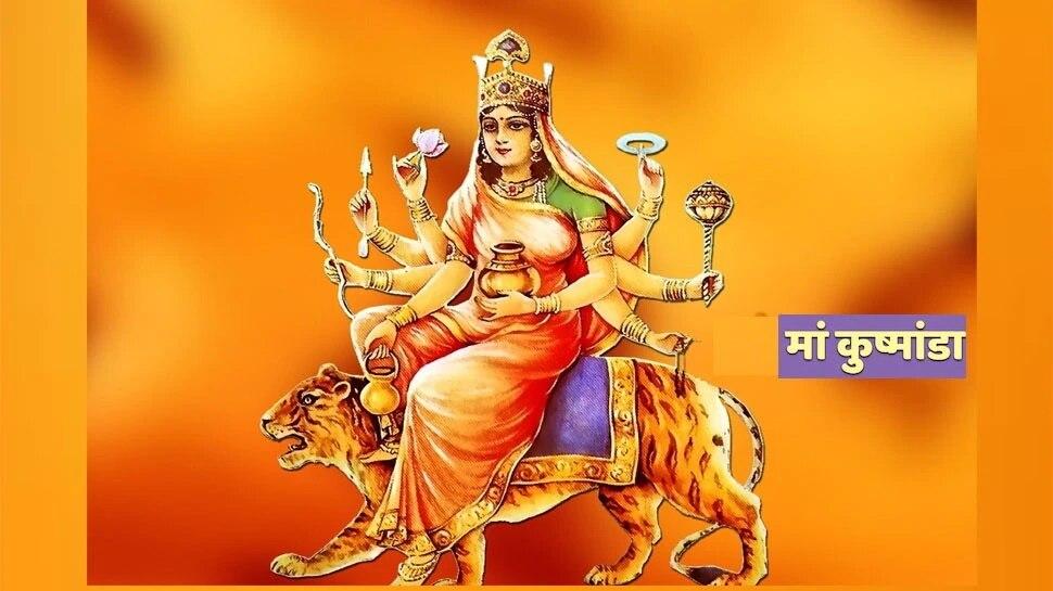 Chaitra Navratri Day 4: ब्रह्मांड की रचना करने वाली देवी हैं मां कुष्मांडा, नवरात्रि के चौथे दिन ऐसे करें उनकी पूजा
