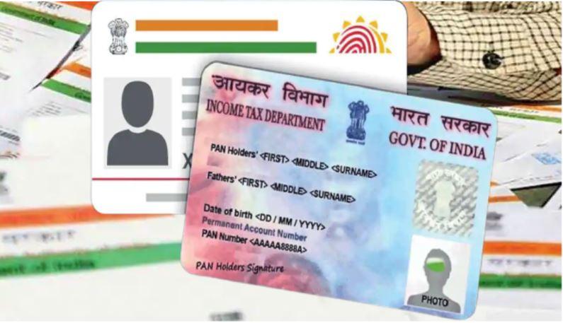 Pan Aadhaar link: इस बार पैन को आधार से लिंक करने से चूके, तो भरना पड़ेगा 10,000 रुपये जुर्माना