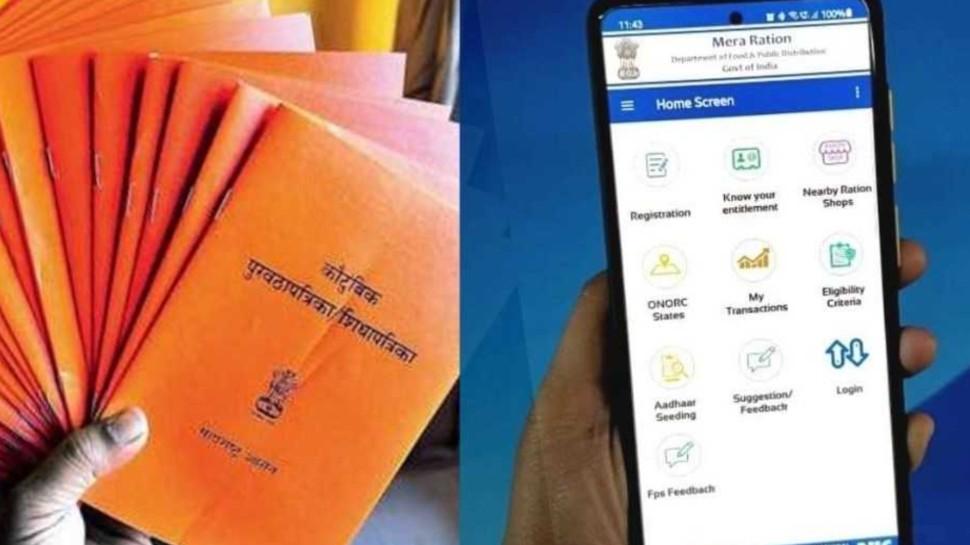 Ration Card holders can order ration online sitting at home, just downloan  the Mera Ration app | Ration Card है तो दुकान जाने की जरूरत नहीं, घर बैठे  आएगा राशन, इस सरकारी