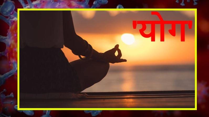Yoga in Corona: योग से कम होगा कोरोना का प्रकोप?