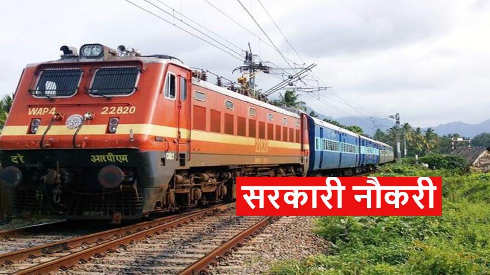 WCR Apprentice Recruitment 2021: रेलवे में 10वीं पास के लिए बंपर भर्तियां, जानें जरूर डिटेल