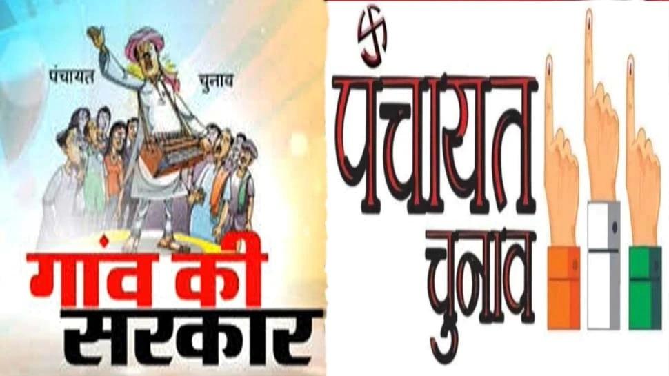 Bihar Panchayat Chunav: पंचायत चुनाव पर भी पड़ा कोरोना का असर, EC ने 15 दिनों के लिए टाला चुनाव