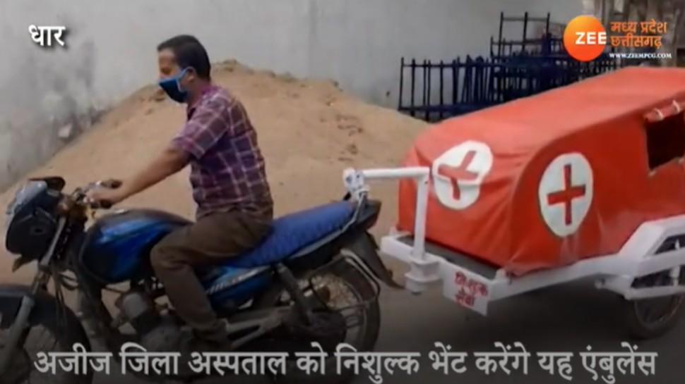 कोरोना संकट को देखते हुए युवक ने बाइक को ही बना लिया एम्बुलेंस, लोगों को फ्री में दे रहा सेवा