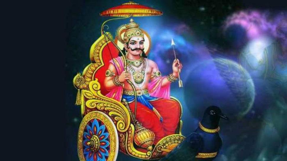 Daily Horoscope 1 May 2021: आज के राशिफल में जानिए Shani की साढ़ेसाती और ढैय्या से छुटकारा पाने के उपाय