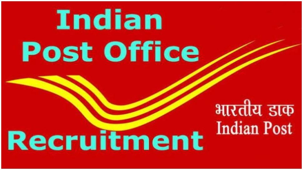Bihar GDS Recruitment 2021: बिहार डाक विभाग में 10वीं पास के लिए नौकरी, www.appost.in पर करें अप्लाई