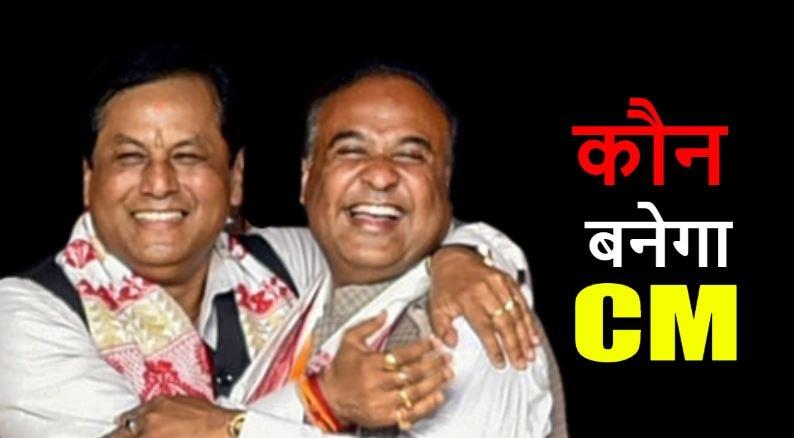 कौन बनेगा असम का मुख्यमंत्री सोनेवाल या सरमा?