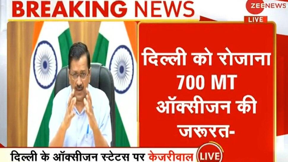 अगर Delhi को रोजाना 700 टन Oxygen मिले तो हम 9000 बेड बढ़ा सकेंगे: CM Arvind Kejriwal