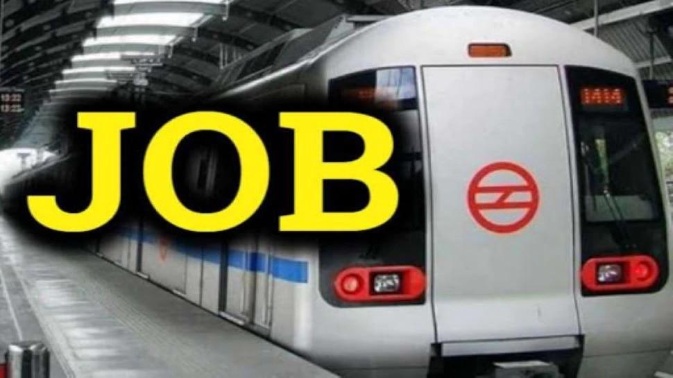 CMRL Recruitment 2021: मेट्रो में नौकरी पाने का सुनहरा मौका, ग्रेजुएट उम्मीदवार फटाफट करें अप्लाई