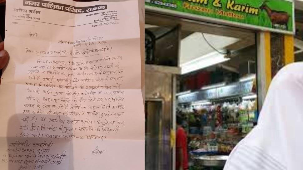 लॉकडाउन  में भी बसपा नेता को खाना है मटन, DM को चिट्ठी लिख की मीट शॉप खोलने की मांग