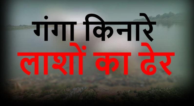 Bihar: बक्सर में मौत का डरावना मंजर, लापरवाही के चलते लगा लाशों का ढेर