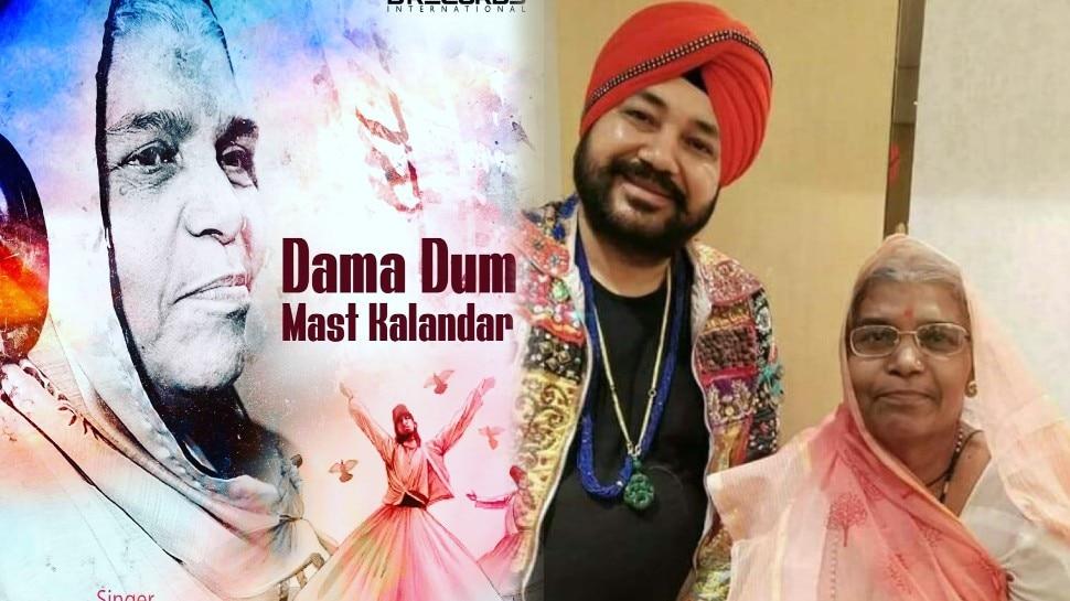 एक viral video ने मंदसौर की दादी को बना दिया स्टार, अब दलेर मेहंदी के साथ गाया दमा-दम मस्त कलंदर, एल्बम रिलीज