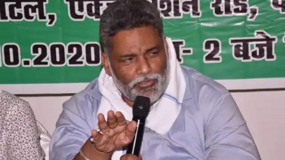 Bihar: जेल में जाने से पहले पप्पू यादव ने बताया जान का खतरा, कहा-सड़क पर उतरें तेजस्वी