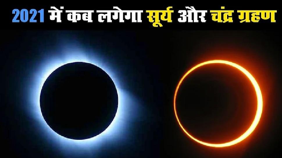 इस साल लगेंगे दो सूर्य ग्रहण और दो चंद्र ग्रहण, जानिए कब भारत में दिखेंगे