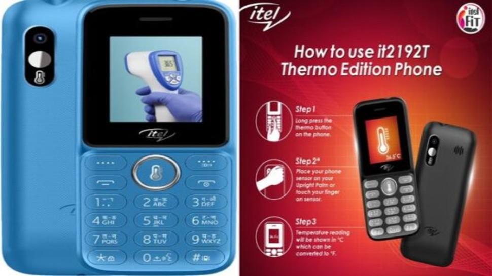 इस कंपनी ने लॉन्च किया कमाल का फोन, शरीर का बताएगी Temperature