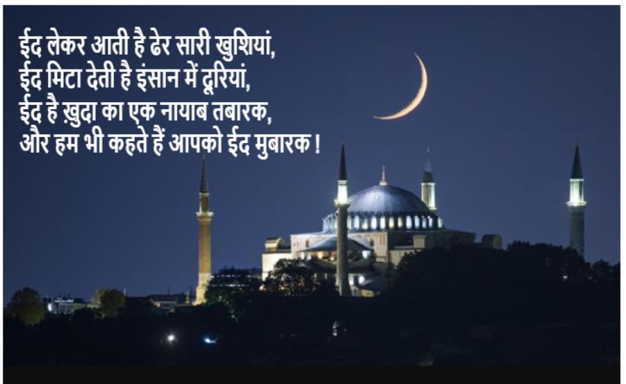 ईद उल फितर आज, इन शानदार Eid mubarak wishes Messages के साथ यादगार बनेगा त्योहार