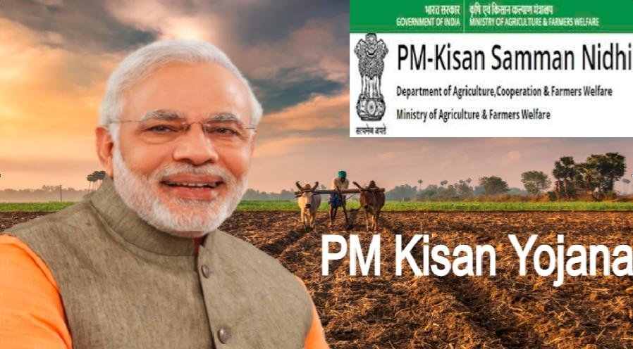 PM kisan Yojana: देश के किसानों को बड़ा तोहफा, प्रधानमंत्री मोदी ने जारी की योजना की आठवीं किस्त