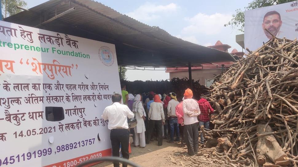 गाजीपुर: अब नहीं होगी अंतिम संस्कार में दिक्कत, जरूरतमंदों के लिए लकड़ी बैंक शुरू