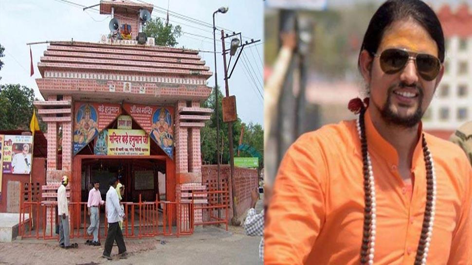 प्रयागराज: अमर गिरी को मिली बड़े हनुमान मंदिर के प्रबंधन की जिम्मेदारी, आनंद गिरी बोले- सुरक्षा को लेकर चिंतित हूं