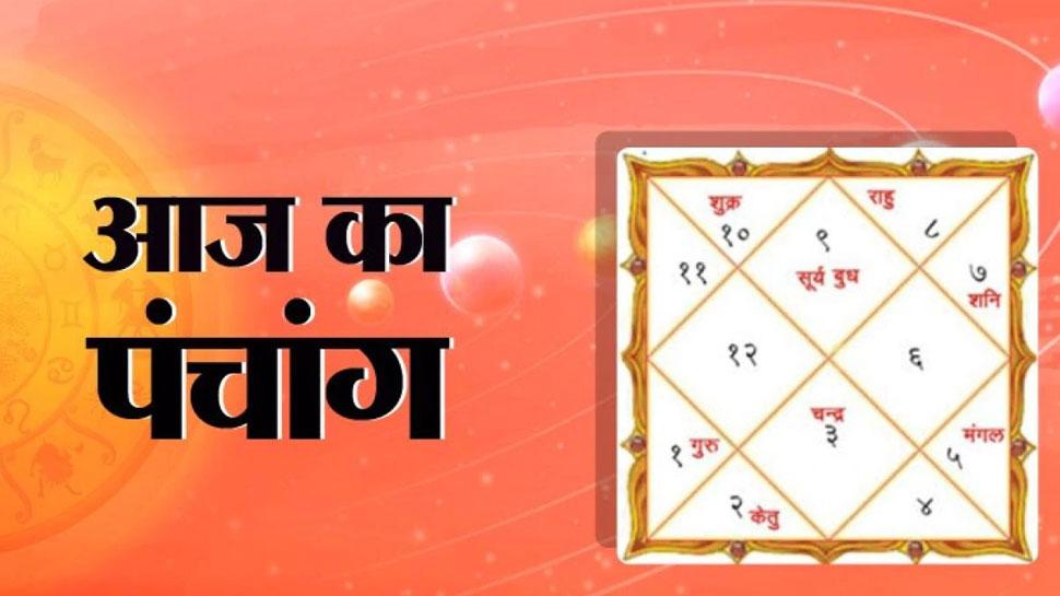 Aaj Ka Panchang 16 May 2021: पंचांग में जानें आज का शुभ-अशुभ मुहूर्त, तिथि; दिशाशूल और राहुकाल