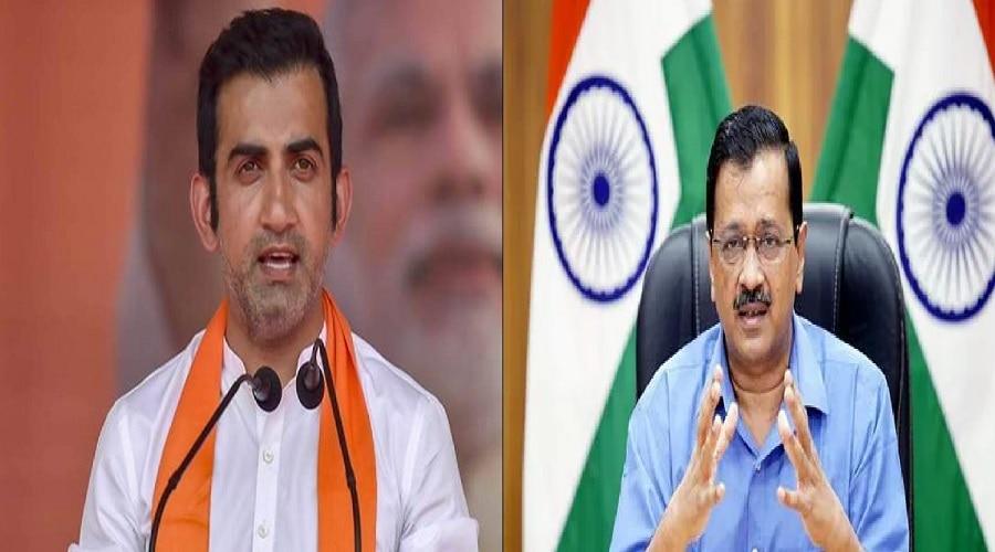 गौतम गंभीर ने साधा केजरीवाल पर निशाना, बताया- राजनीतिक गिरगिट