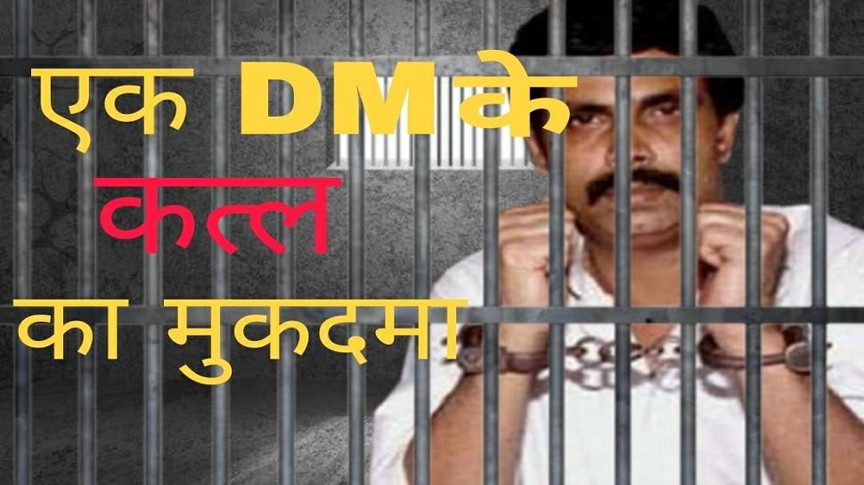 आजाद भारत का पहला नेता जिसे सुनाई गई थी फांसी की सजा, DM की सरेआम की थी हत्या!