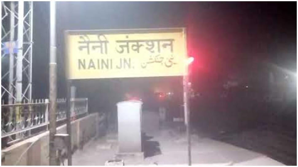 Naini Railway Station