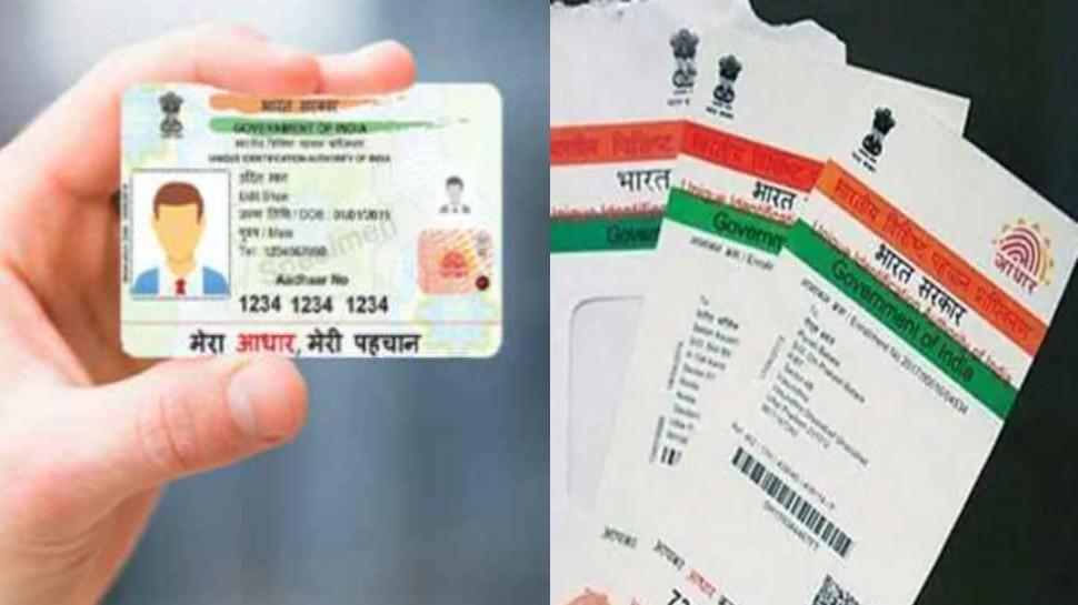 Aadhaar Card की ये सर्विस हुई बंद, जानिए UIDAI ने ऐसा क्यों किया, अब आपके पास क्या है रास्ता
