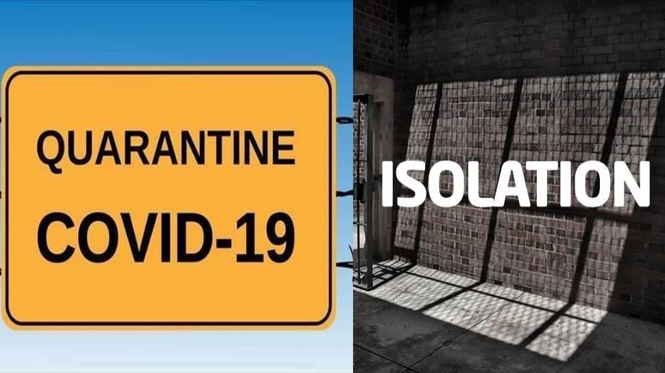 main difference between quarantine and isolation and period of isolation or quarantine know here samp | क्या आप जानते हैं क्वारंटीन और आइसोलेशन के बीच का मूल अंतर? जानें कब और कहां करें इनका इस्तेमाल