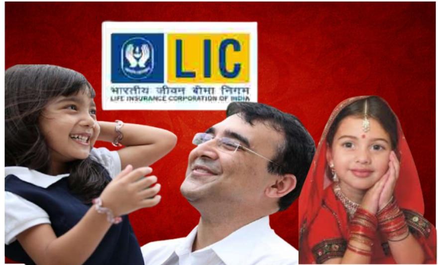 हर दिन जमा करें 127 रुपये तो शादी लायक बिटिया को मिलेंगे 27 लाख, जानिए LIC की ये खास स्कीम