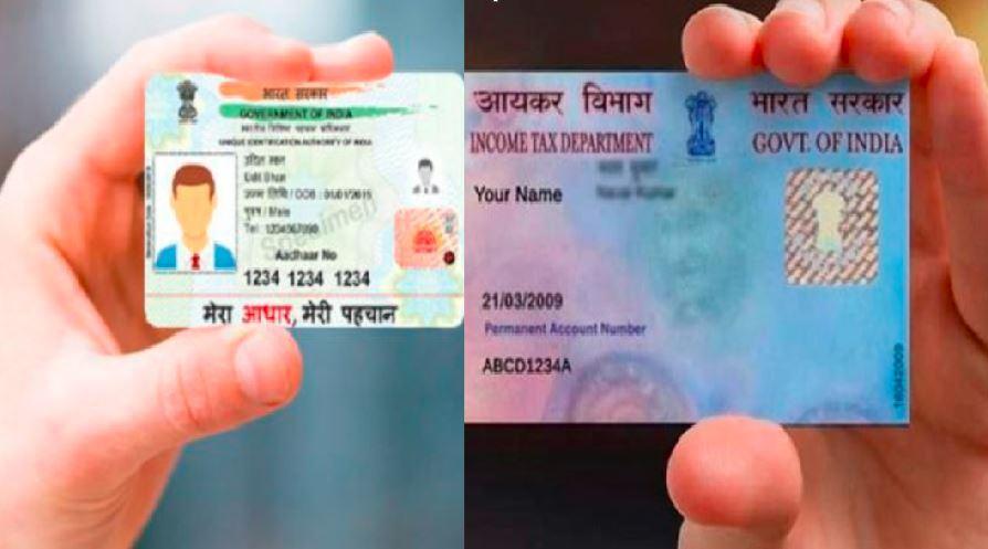जल्द से जल्द PAN Card को Aadhaar से करें लिंक, नहीं तो लगेगा 10,000 रुपये जुर्माना
