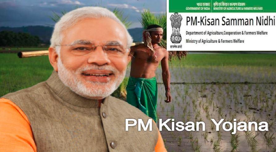 PM Kisan Yojana: किसानों को बेहद कम ब्याज पर मिल रहा लोन,  जानिए कैसे उठाएं फायदा