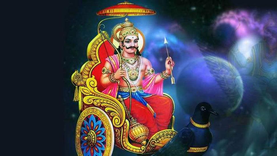 Daily Horoscope 12 June 2021: राशिफल में जानें शनि देव की महादशा से बचने के उपाय, इन राशियों की आज बढ़ेगी आमदनी