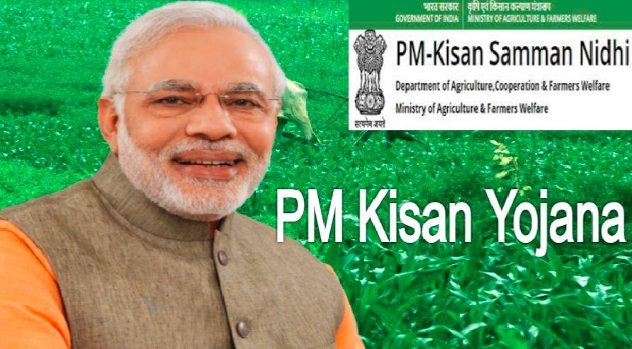 PM Kisan Yojana: अब घर बैठे चके करें अपनी किस्त का स्टेटस, समस्या होने पर यहां करें शिकायत