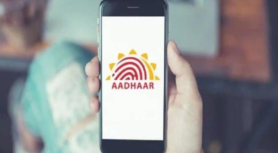 Aadhaar Card: अब इस App के जरिए होंगे आधार डाउनलोड सहित इससे जुड़े 35 जरूरी काम