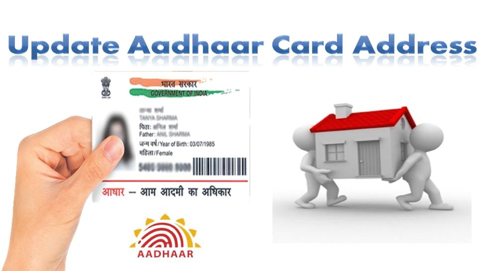 Aadhaar Card Address Update: बदल गया घर का पता तो ऐसे करें फटाफट अपडेट, ये है पूरी प्रक्रिया