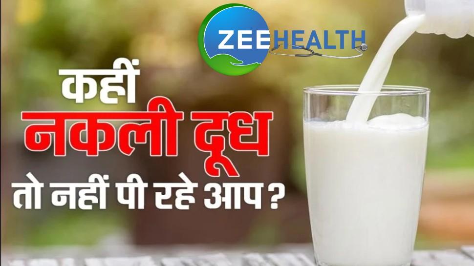 Fake and real milk: जो दूध आप पीते हैं वो नकली है या असली? घर बैठे मिनटों में ऐसे करें पता...