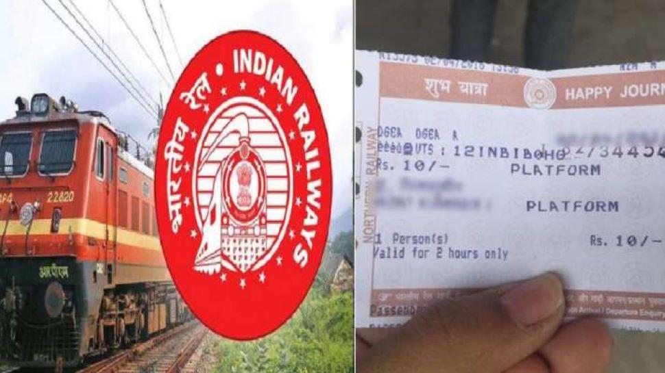 Platform Ticket से भी कर सकते हैं ट्रेन की यात्रा, जानिए Indian Railways के ये जरूरी नियम