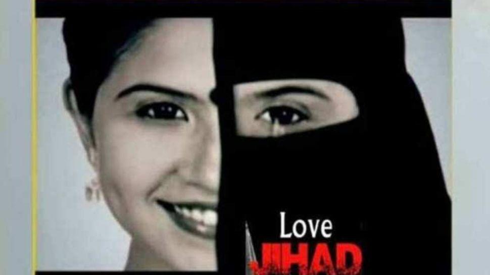 गुजरात: लव जेहाद के खिलाफ कानून हुआ लागू, शादी के नाम पर धर्मांतरण बना जुर्म