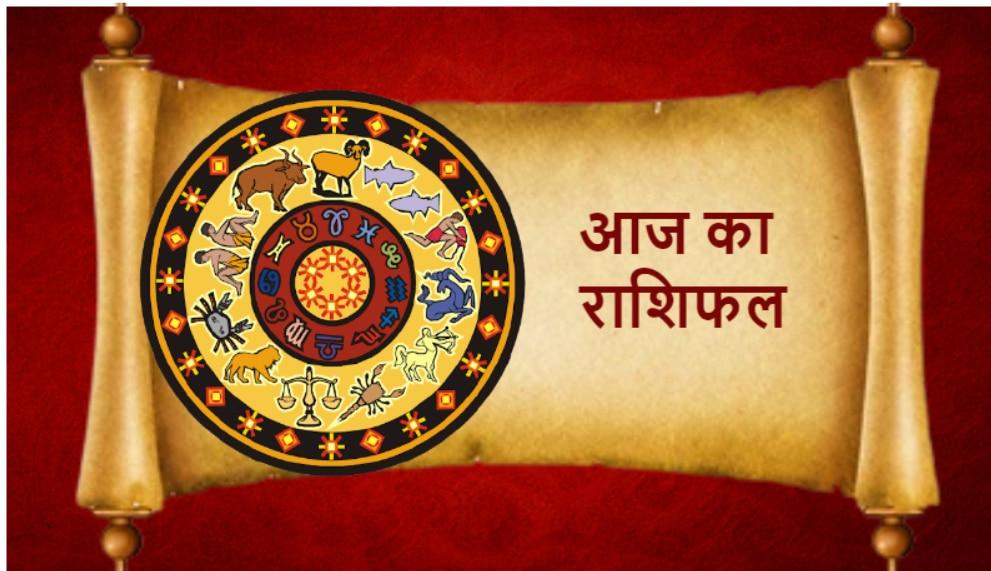 Daily Horoscope में जानिए कैसा है आज का राशिफल, धनु-मेष की चमकेगी किस्मत